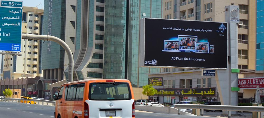 Unipole Advertising